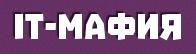 IT-мафия